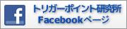 トリガーポイント研究所 Facebookページ
